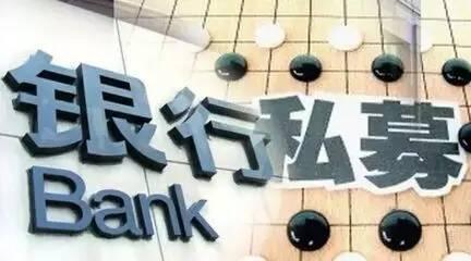 一文看懂14万亿银行资金为什么要进入私募?!