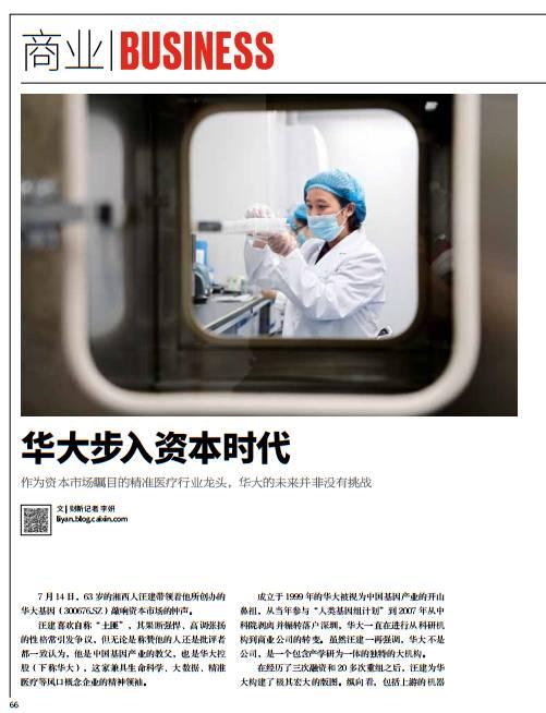 新刊推荐 4天决断700亿 宁乡洪灾调查 保险 硕鼠 现形记 值得关注的大事都在这里